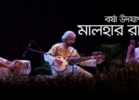 malhar festival thumbnail